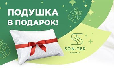 Подушка в подарок при покупке матраса в Уфу