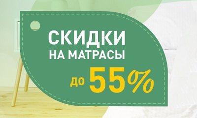 Матрасы Son-Tek со скидкой Уфа