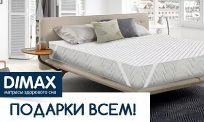Подушка Dimax в подарок Уфа