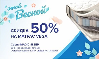 Скидка 50% на матрас Corretto Vega Уфа