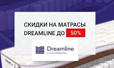 Матрасы Dreamline со скидкой в Уфу